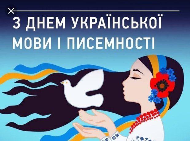 День української писемності та мови: цікаві привітання та картинки до свята