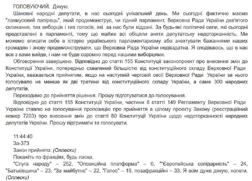"""""""Використовує шифр"""": з'ясувалося, як Разумков управляє """"слугами"""" в Раді"""