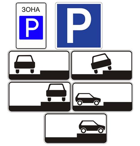 Штрафи за неправильну парковку в Україні