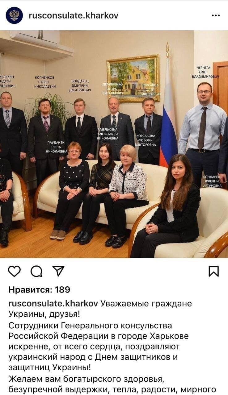 Російські консули.