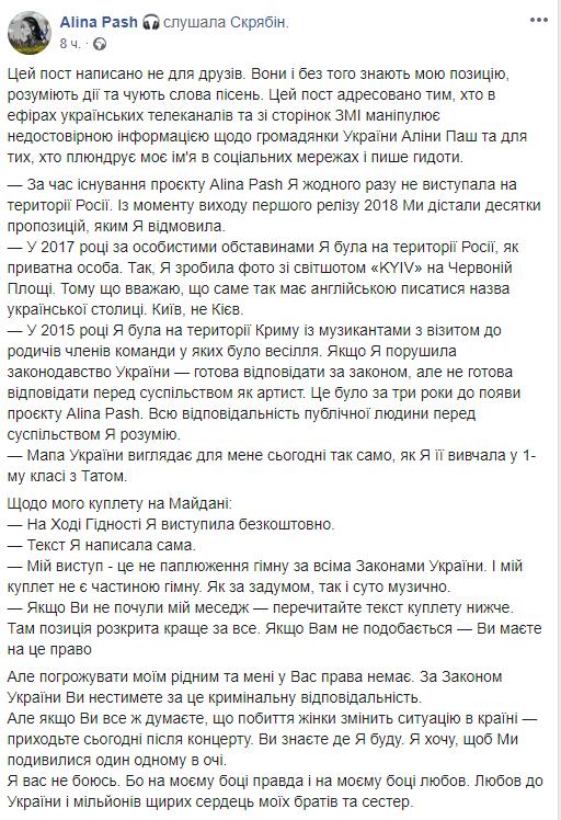 Українська співачка заявила про погрози після виступу на Марші Гідності