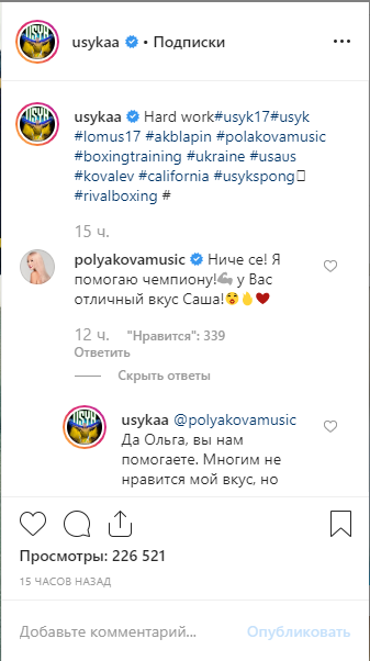 """""""Мені пофіг"""": Усик влаштував листування з Поляковою - фотофакт"""