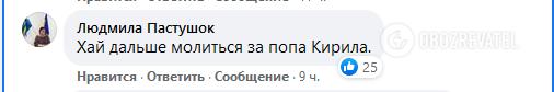 """Хай далі молитися за попа Кирила""."