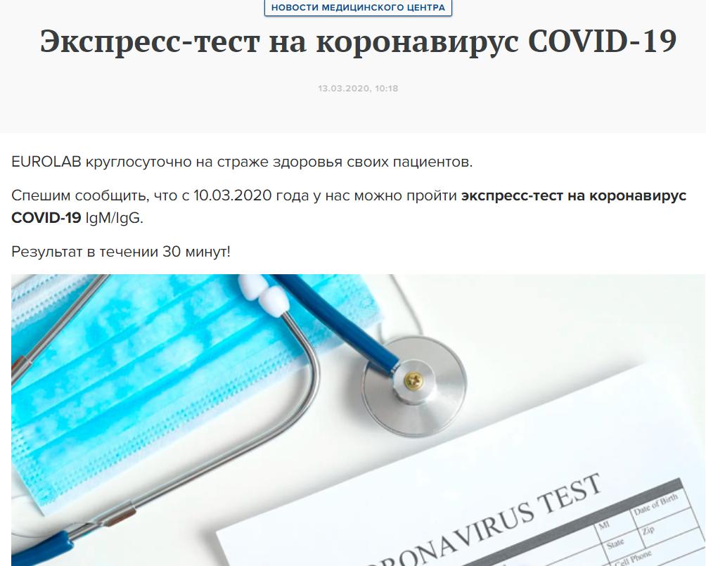 Eurolab пропонує пройти тест на коронавірус
