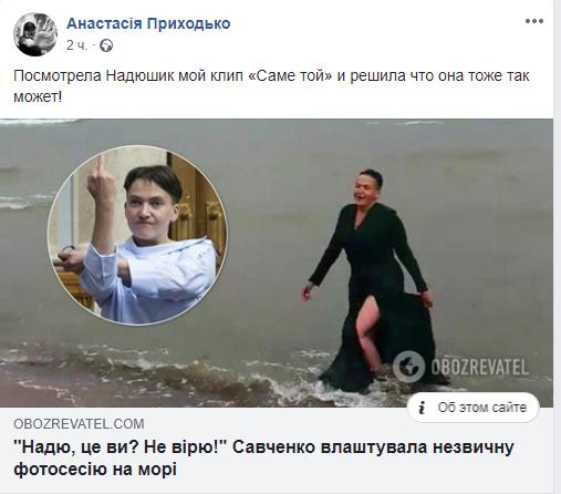 """""""Багиня намагалася!"""" Українська співачка викрила Савченко в крадіжці"""