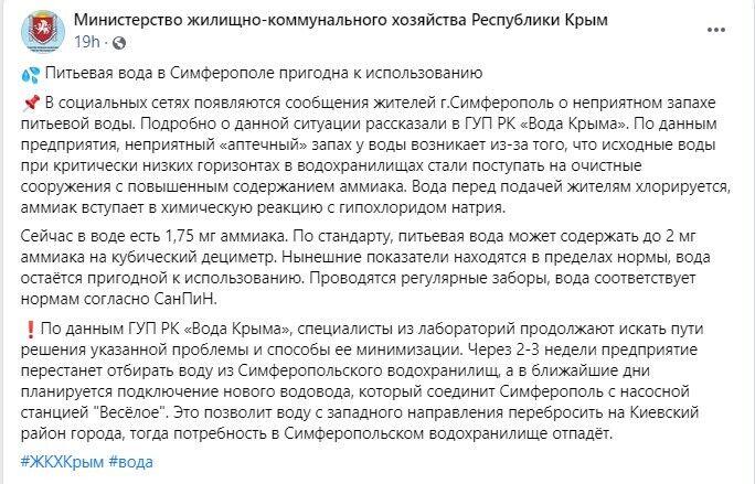 У Криму подають смердючу воду