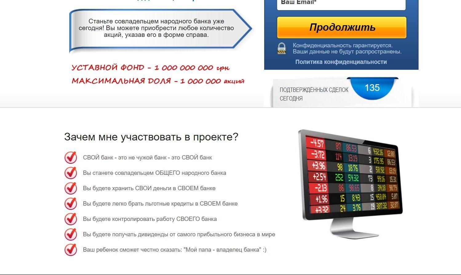 """Українцям пропонують купити """"банк""""."""