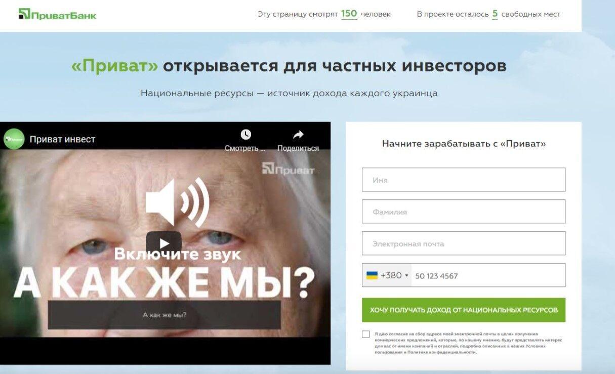 """Українцям пропонують купити """"Приват""""."""