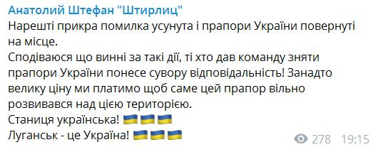 """""""Занадто велика ціна"""": скандал із прапорами в Станиці Луганській отримав продовження"""