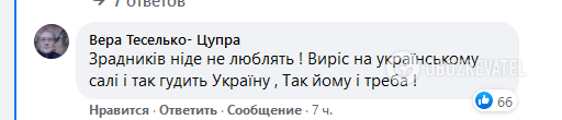 """""""Зрадників ніде не люблять! Виріс на українському салі і так губить Україну, Так йому і треба""""."""