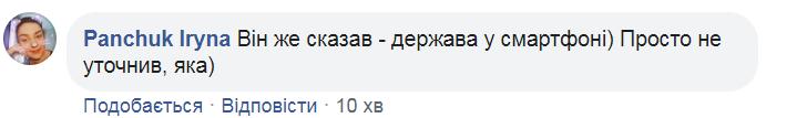 """""""Він сам додаток РФ!"""" Зеленського впіймали на використанні забороненого ресурсу. Фотофакт"""