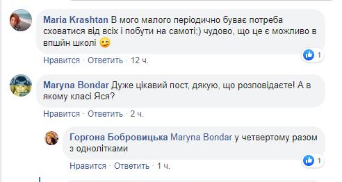 """""""Мрія, а не школа! Заздрю!"""" Пост українки про батьківські збори в Лондоні захопив мережу"""