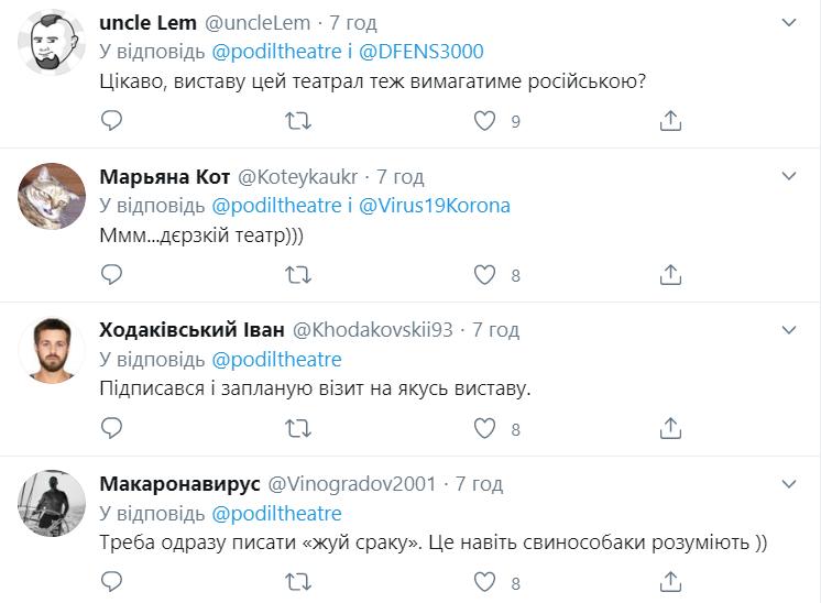 """У """"Театрі на Подолі"""" відмовилися спілкуватися російською: обурений глядач звинуватив його """"в зухвалості"""""""