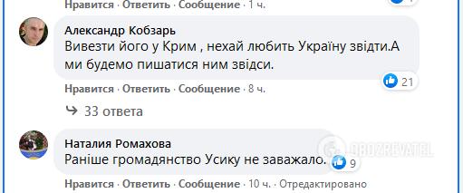 """""""Вивезти його у Крим, нехай любить Україну звідти. А ми будемо пишатися ним звідси""""."""