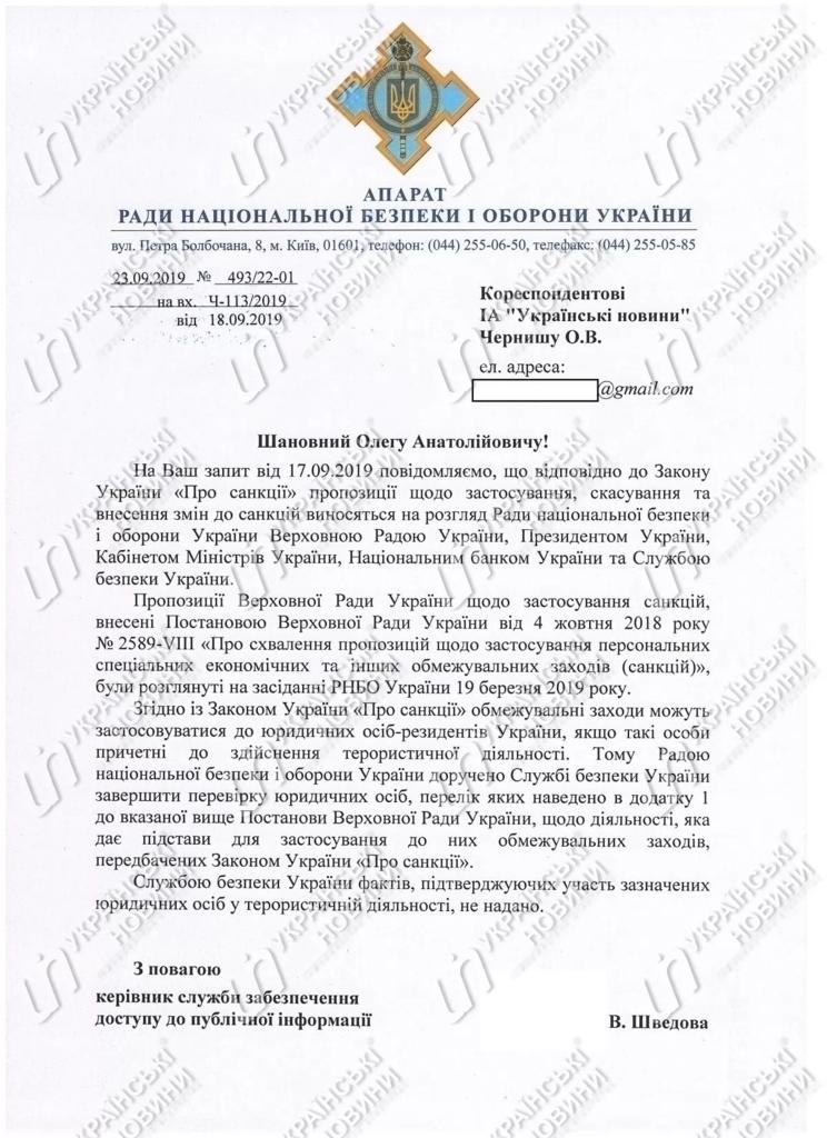 """Відповідь РНБО щодо """"112 Україна"""" і NewsOne"""
